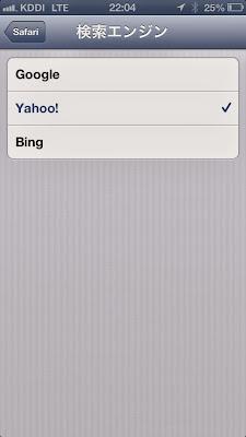 デフォルトの検索エンジンが「Yahoo!」である様子