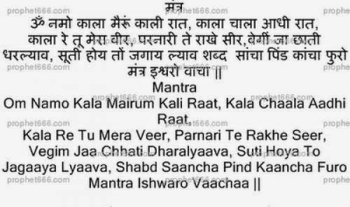 Shabar Kajal Vashikaran Mantra