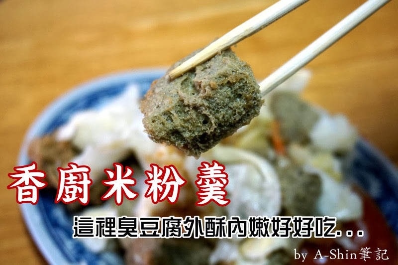 香廚米粉羹|來到香廚米粉羹,阿新吃的不是米粉羹,而是特別口感的臭豆腐~