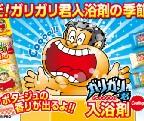 ガリガリ君・コーンポタージュ味の入浴剤が登場!