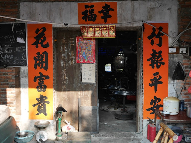 "entrance with a ""do not enter"" sign in Chinese"