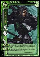 Wen Yang 4