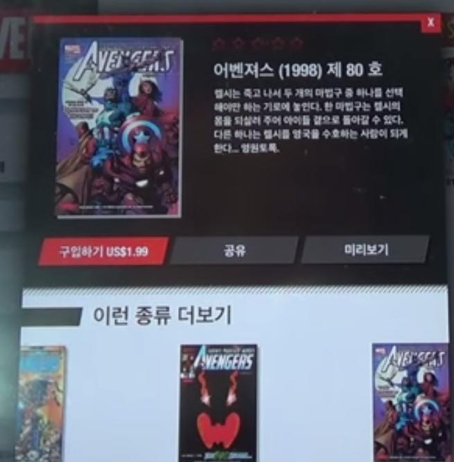 마블 코믹스 유료 만화 앱내결제로 구매하는 방법