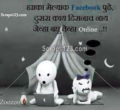 Bas Facebook Hi Dikhta Hai Sara Din