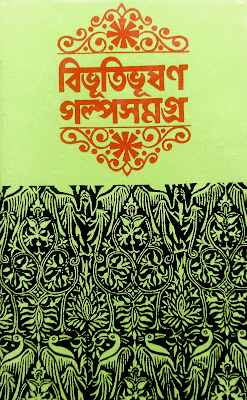 Galposamagro - Bibhutibhusan [Amarboi.com] in pdf