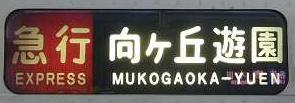 小田急電鉄 急行 向ケ丘遊園行き 1000形(東京電力計画停電)