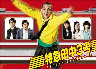 Tokkyu Tanaka 3 Go
