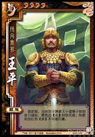 Wang Ping 2
