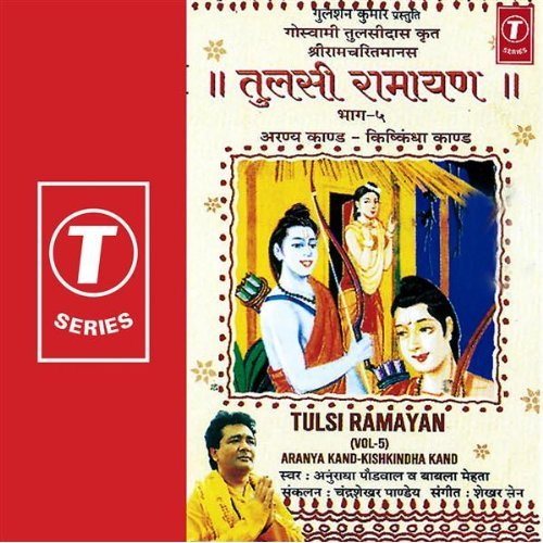 Tulsi Ramayan (Vol-5) Aranya Kand - Kishkindha Kand By Anuradha Paudwal Devotional Album MP3 Songs