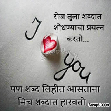 Miss You Marathi images & Miss You FB pics 1
