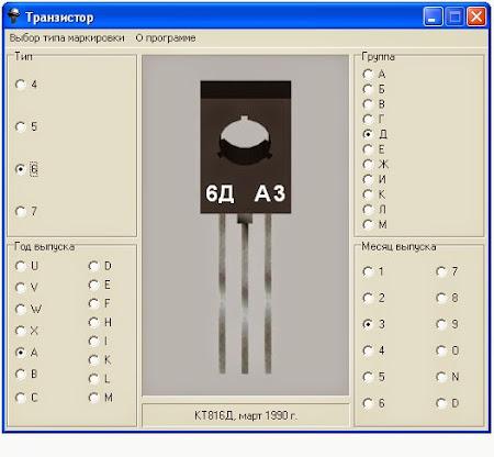 Определить тип транзисторов
