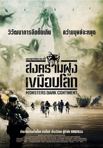 Monsters Dark Continent สงครามฝูงเขมือบโลก [ภาพ MASTER เสียงโรง]