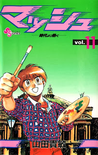 マッシュ- 時代より熱く 第01-11巻 [Marceau – Jidai yori Atsuku vol 01-11]