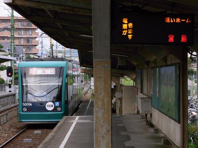 広電廿日市駅