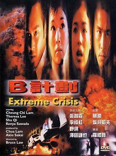 B Extreme Crisis