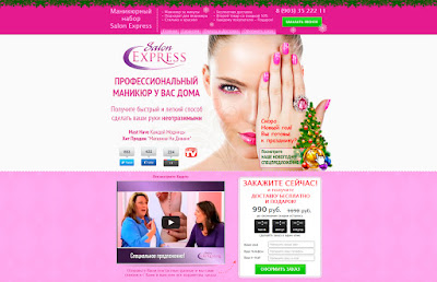 Продющая страница товара Salon Express? подробнее - http://www.pawelldesign.ru/Home/web
