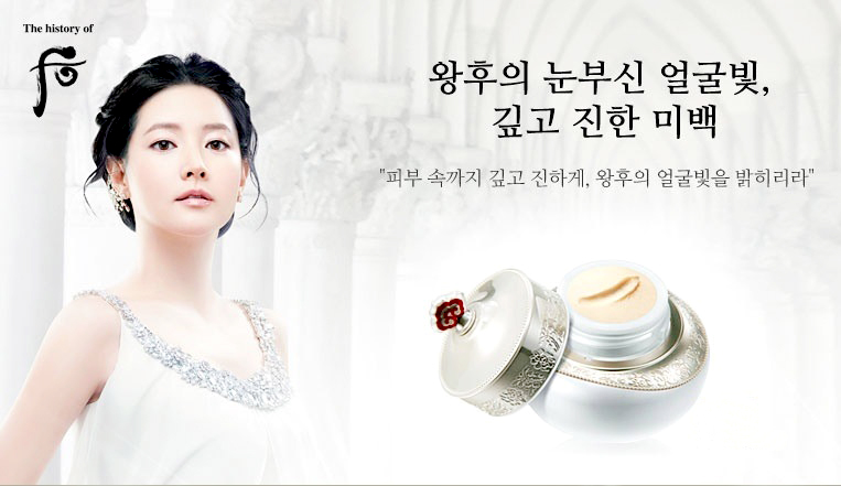 the history of whoo seol whitening essence