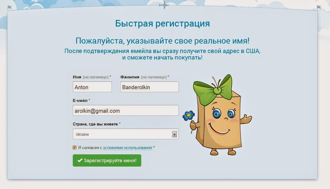 Регистрация на сайте доставки товаров Бандеролька