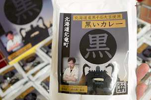 黒千石を使ったオリジナルカレー「黒いカレー」北竜町・オータムフェスト2014 第3期に出展!