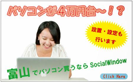 富山パソコン販売