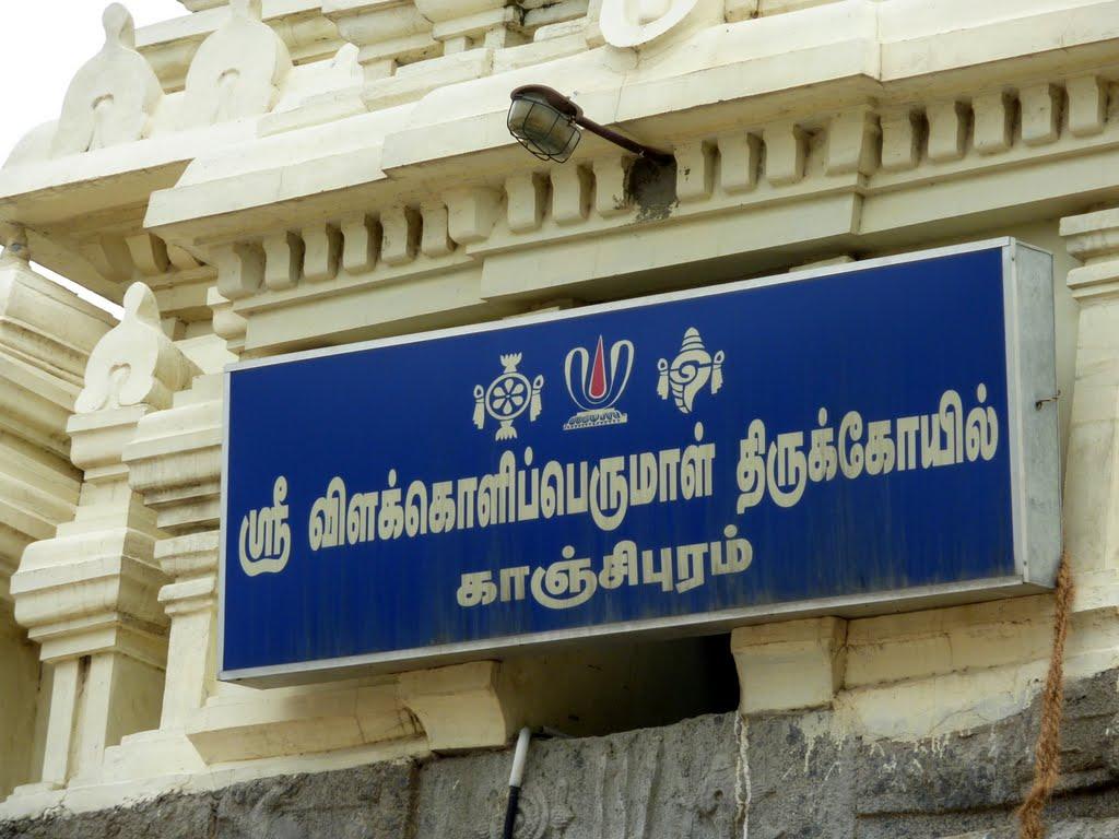 Sri Deepa Prakasar Perumal Temple (Thiruthanka Thoopul) Kanchipuram - Divya Desam 59