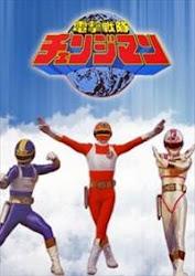Super Sentai 09: Changeman - Dengeki Sentai Changeman