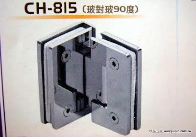 裝潢五金品名:CH815-玻璃回歸鉸鍊型式:玻對玻(90度) 規格:53*88mm 厚度:8~12MM 承重:45KG 材質:白鐵玖品五金