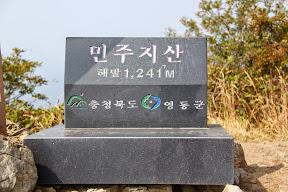 충북 영동 민주지산