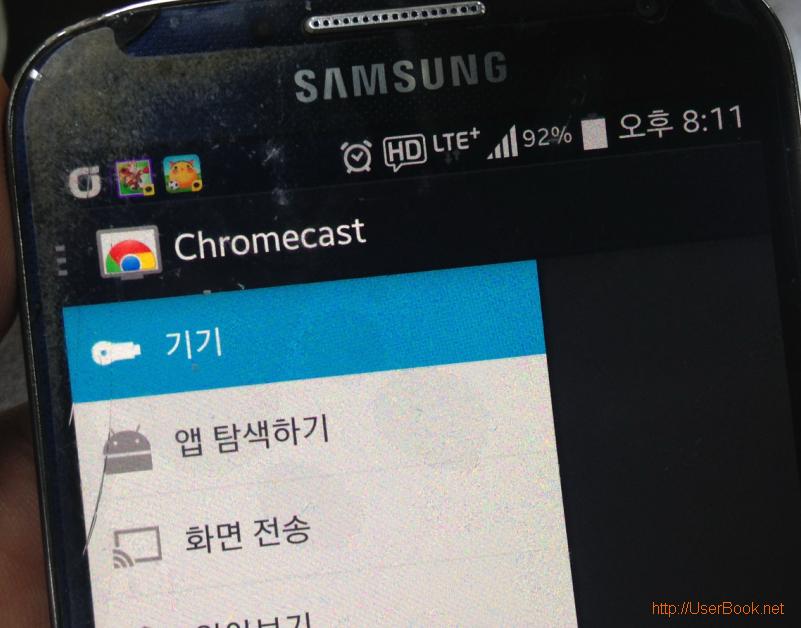 갤럭시S4 크롬캐스트의 화면 전송 메뉴 화면