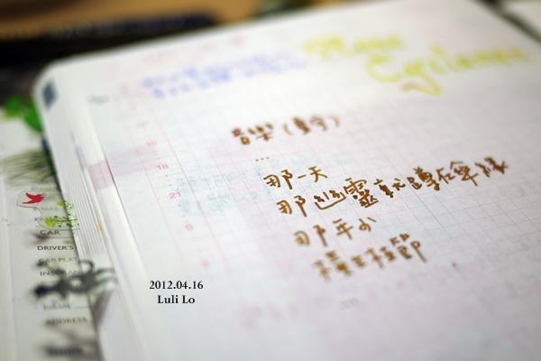 20120328Sekken001_P1050775.jpg