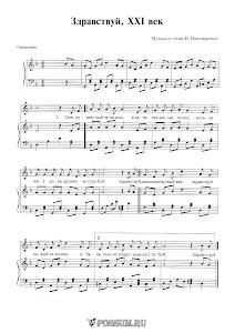 """Песня """"Здравствуй, 21 век"""" И. Пономаревой: ноты"""