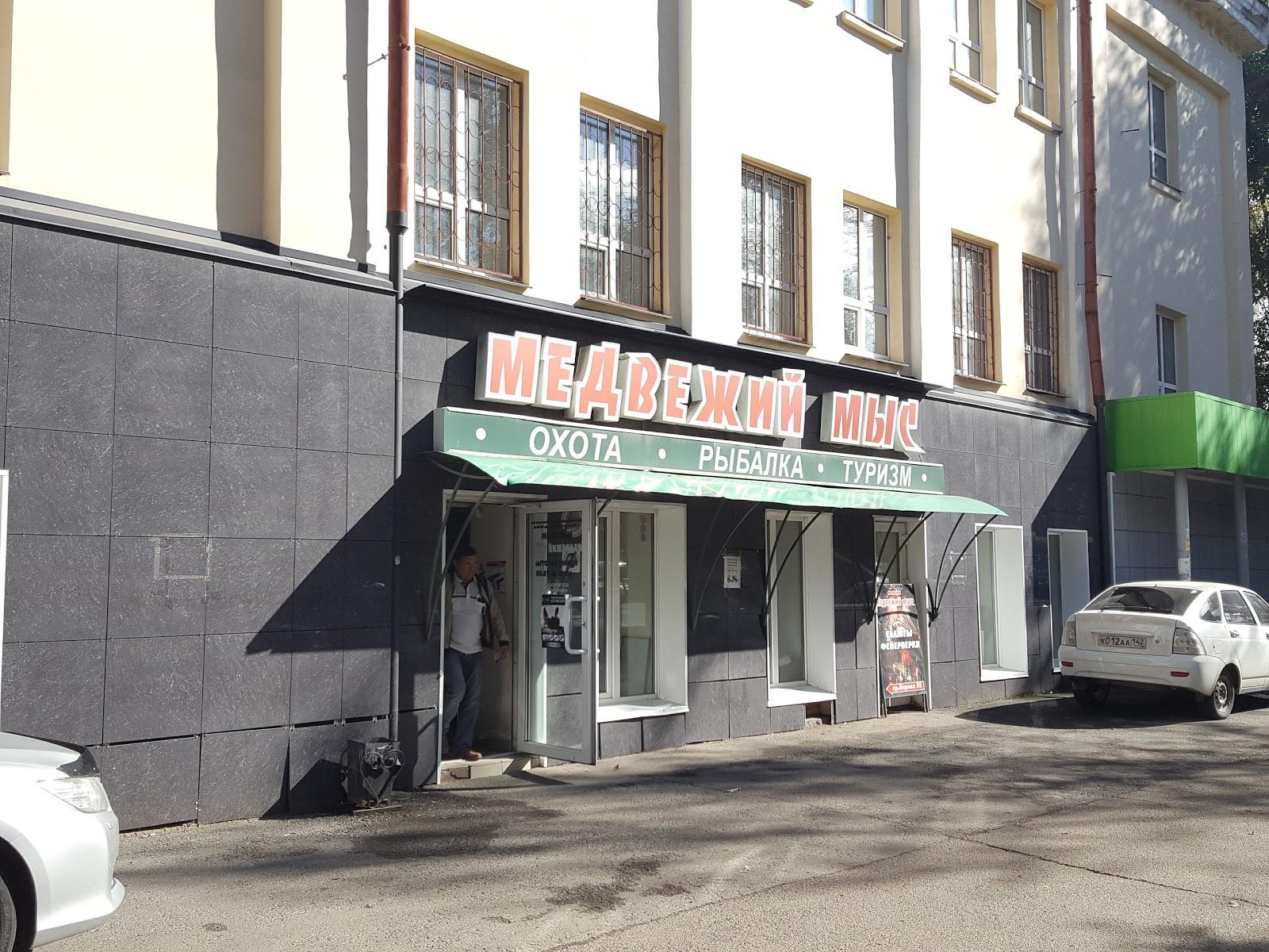 рыболовные магазины города кирова