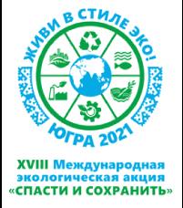Югра готова к проведению XVIII Международной экологической акции «Спасти и сохранить»
