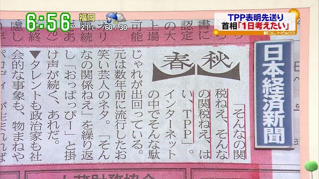 日本経済新聞「そんなの関税ねえ、そんなの関税ねえ、はい、TPP」