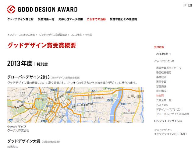日本海に韓国名併記する「Googleマップ」がグッドデザイン賞の大賞(総理大臣賞)になれるわけないだろ!言わせんな恥ずかしい