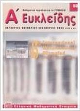 Ευκλείδης A - τεύχος 50