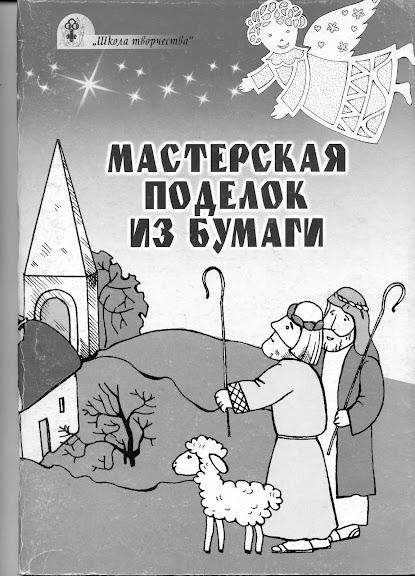Христианские поделки адам и ева
