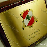 Plaque of the Presidency of the Republic of Lebanon. Our unique approach to translate elaborate and detailed designs into plaques gives your award a unique touch and a rich appearance that will make it stand out proud.
