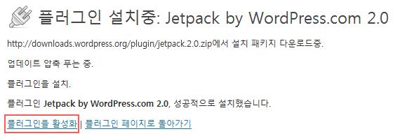 Alt Jetpack 플러그인 활성화