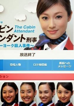 The Cabin Attendant - Cô tiếp viên hàng không