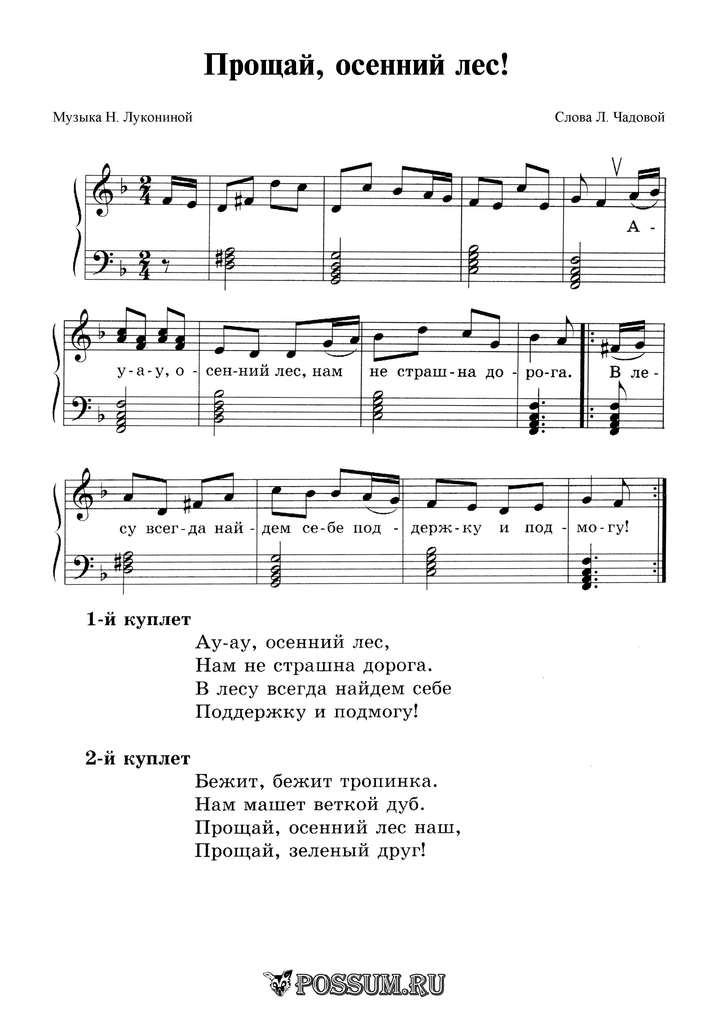 Слова к песне осенние картинки