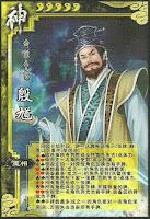 God Yin Qui