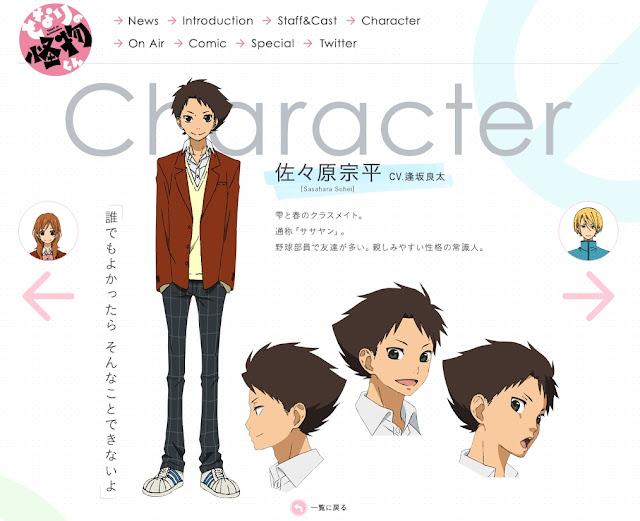 アニメ「となりの怪物くん」のキャラクター