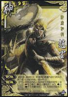 God Zhao Yun
