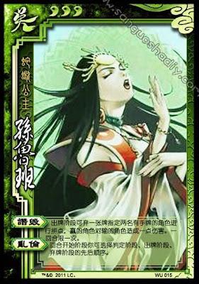 Sun Lu Ban 3