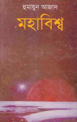 Mahabishwa - Humayun Azad