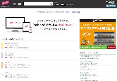 Yahoo!Japan、掲示板サービス「textream」公開。2013年初旬に「Yahoo!掲示板」から移行