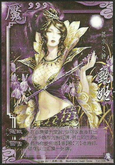 Zhen Ji 3