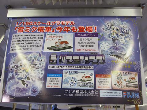 札幌市電 3302号「雪ミク電車」2014Ver 車内中吊り広告 その2