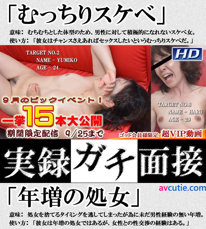 Gachinco.gachig074.Yumiko.Haru